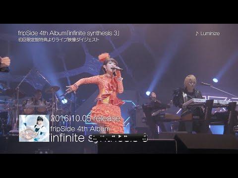【fripSide】4th ALBUM「infinite Synthesis 3」特典ライブ映像(試聴用ダイジェスト版)