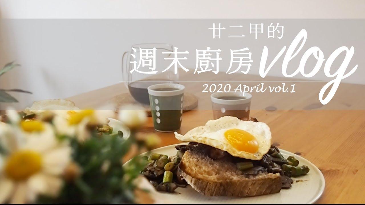 【 廿二甲的週末廚房 】太陽蛋 + 蘆筍炒蘑菇 + 煙肉 + 酸種麵包 - YouTube