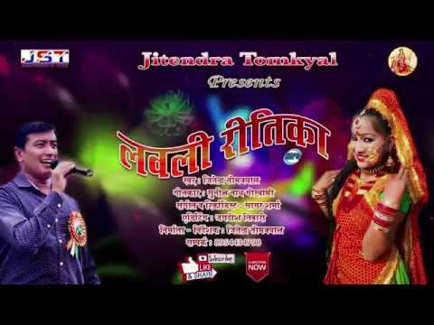 Lovely Reetika(लवली रीतिका) New Kumauni Mp3 Song By Jitendra Tomkyal Ll 2019 Ll