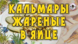 Кальмары рецепт видео от Petr de Cril'on. Кальмары жареные в яйце(Кальмары рецепт для ленивых . Берем кальмара свежемороженного, варим его согласно нашей статье «Как пригот..., 2013-09-14T03:47:41.000Z)