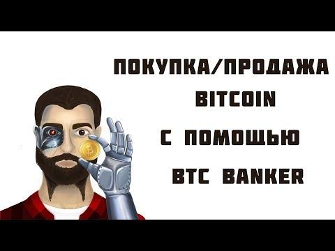 Покупка/Продажа Bitcoin через BTC banker