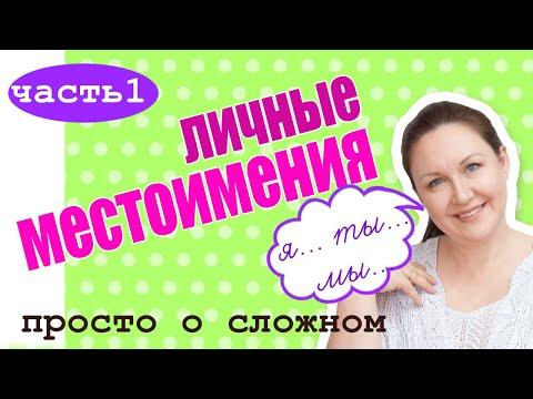 Личные местоимения в Русском языке. Что такое личное местоимение?