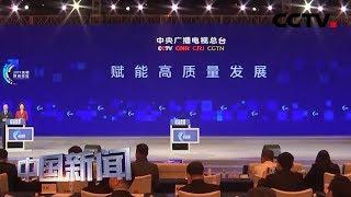 [中国新闻] 2019央视财经论坛在京召开 | CCTV中文国际
