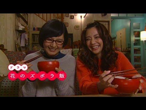 【公式】ドラマ「花のズボラ飯」第9話 予告