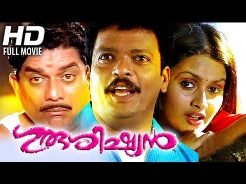 Malayalam Full Movie Guru Sishyan | Malayalam Comedy Movie | Jagadish,Jagathy Sreekumar Comedy