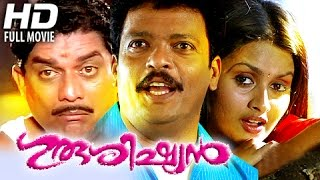 Malayalam Full Movie Guru Sishyan | Malayalam Comedy Movie | Jagadish,Jagathy Sreekumar Comedy