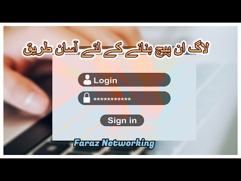 Easy Way To Create Mikrotik Hotspot Login Page Urdu/Hindi