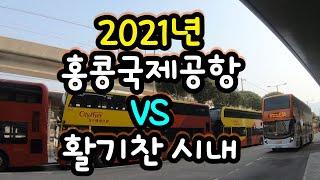 2021년 충격적인 홍콩국제공항 실제모습 VS 활기찬 …