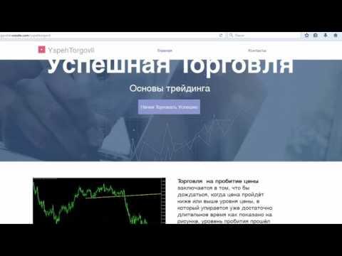 Сайт для торговли Бинарными опционами