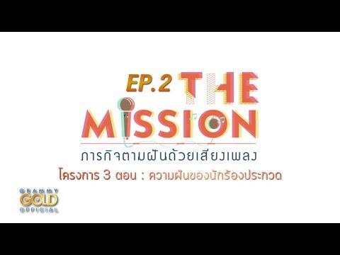 "THE MISSION | ภารกิจตามฝันด้วยเสียงเพลง โครงการ 3 ""ความฝันของนักร้องประกวด""  【TEASER EP.2】"
