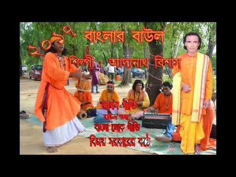 Bengali Baul Songs Bijoy Giti II Diner Pora Sandhya Elo II Addonath II Best Baul Songs 2017