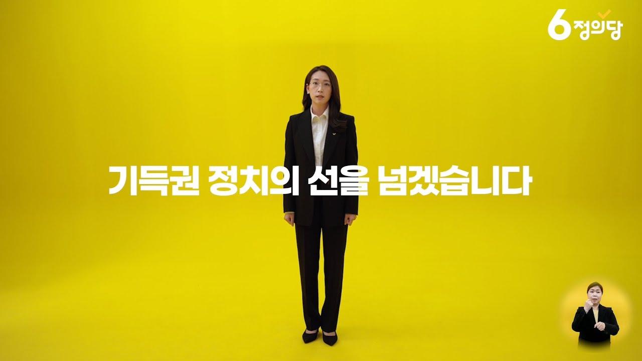 풀영상] 기호 6번 정의당ㅣ장혜영 비례대표 후보 - YouTube