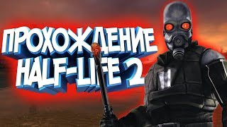 Half-Life 2 Прохождение на русском (в первый раз)