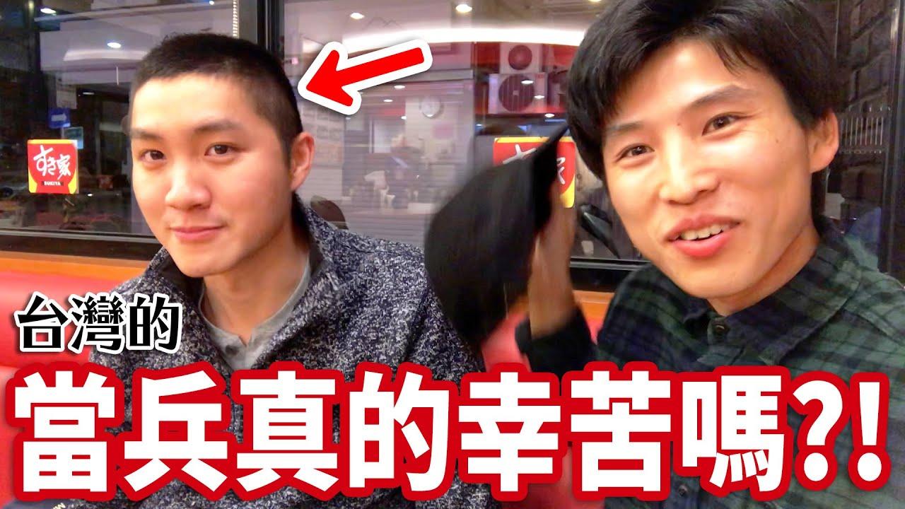 成為大男人必經道路! 當兵中的台灣朋友暴露⁈ 日本人所不知道的軍隊秘密😎