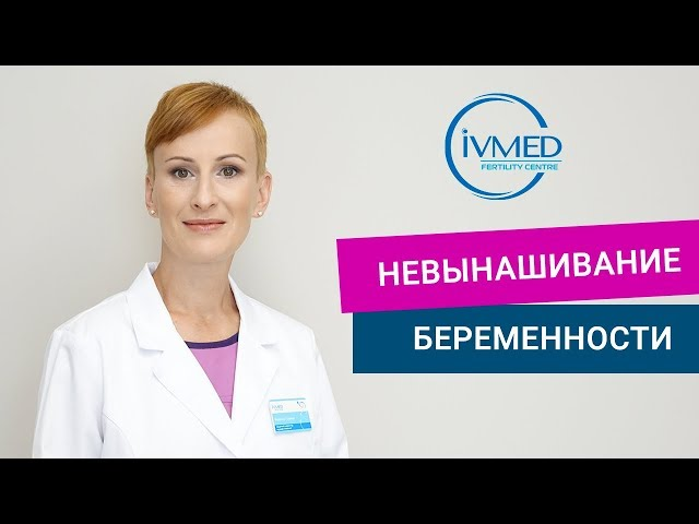 Вероника Уланова. Невынашивание беременности