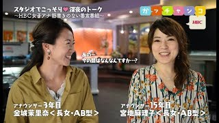 10万円手に入ったら何に使うか?」を宮地アナとトーク。「旅行」と答...