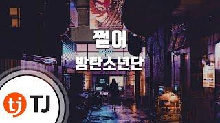 [TJ노래방] 쩔어 - 방탄소년단 (Sick - BTS) / TJ Karaoke