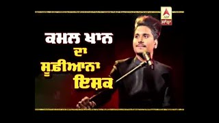 Kamal Khan interview about his Music and Life Ishq Sufiana