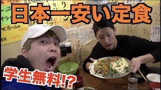 学生無料!?日本一安い288円の定食屋がマジでヤバ過ぎるwww