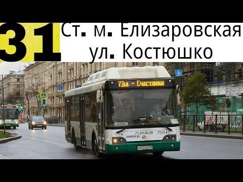 """Автобус 31 """"Большой Смоленский пр.- ул. Костюшко"""" ."""