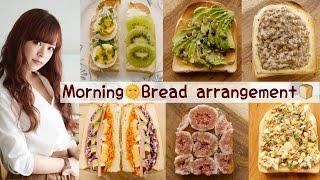 【 my routine 】一週間の朝食☕️食パンアレンジ編🍴🍞