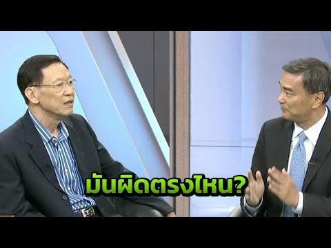 เลือกตั้ง 2562 ไทยรัฐ'ดีเบต' ไพบูลย์ นิติตะวัน โวย! จะจับอะไรบวกอะไร แล้วมันผิดตรงไหน   ThairathTV