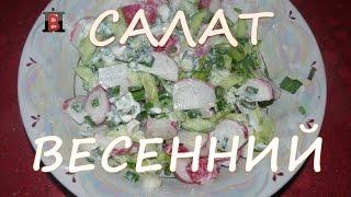 Весенний витаминный салат. Легкий салат за 5 минут.