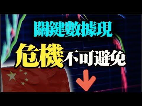 关键经济数据17个月来最低 中国经济在下行;整顿校外辅导机构 红头文件下竟与扫黑除恶挂钩;中国女排无缘进八强 成奥运史上战绩最差女排卫冕冠军【希望之声TV-两岸要闻-2021/08/01】