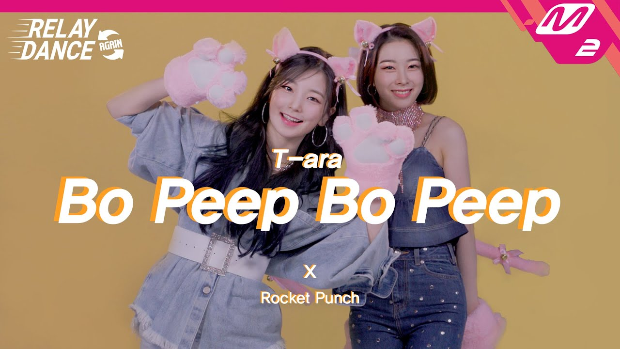 [릴레이댄스 어게인] 로켓펀치(Rocket Punch) - Bo Peep Bo Peep (Original song by. T-ARA) (4K)