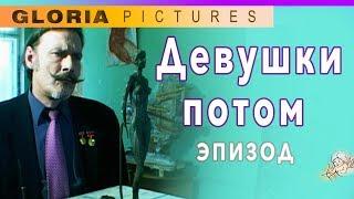 Актёр Александр Самойлов в невошедшем эпизоде