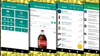 учет Товаров - Простой Склад - приложение для Андроид