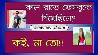 ভালোবাসার অভিনয় - (Valobashar Ovinoy)   Bangla Sad Love Story   Abegi Onuvuti