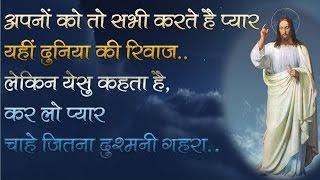 अपनों को तो सभी करते हैं प्यार, यहीं दुनिया की रिवाज - with Lyrics | Hindi Jesus Songs