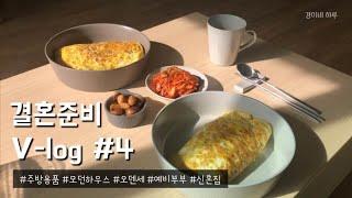 [결혼준비 V-log] 주방용품 & 오덴세 그릇…