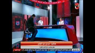 FilGoal | اخبار | بالفيديو - عبد الغني ينفجر غضبا بسبب تنظيم البطولة العربية: لا أحد يعرف أي شيء!