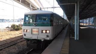最初で最後の185系の「臨時快速成田初詣横須賀号2021」撮影
