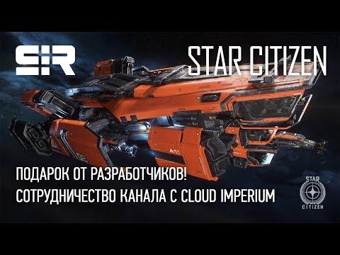 Star Citizen: Сотрудничество Канала с Cloud Imperium + Подарок от Разработчиков!