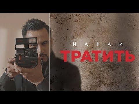 Смотреть клип Natan - Тратить