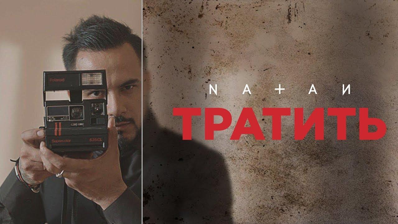 NATAN - Тратить (Премьера клипа, 2019)