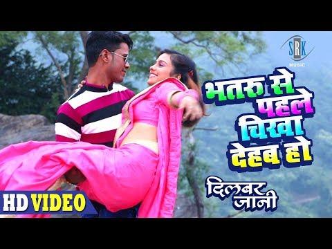 Bhataru Se Pehle Chikha Dehab Ho | Bhojpuri Superhit Song | Ranjan Rangila Yadav, Shilpi Raj