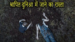 El Bosque Maldito Explanation in Hindi | Horror Thriller The Hole in The Ground Ending Explain