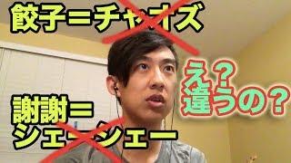 間違いがちな中国語単語 BEST 3