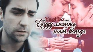 Ягыз и Хазан / Yağız & Hazan - Буду любить тебя всегда