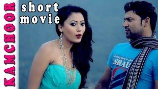 KAAMCHOR | Nepali Short Movie | Ft. Puskar Regmi, Harshika Shrestha