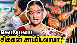 Dr Dharini Krishnan Dietitian Reveal On Chicken Food