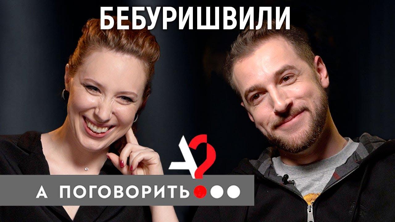 А поговорить? (04.05.2020) Андрей Бебуришвили о Пако, ориентации, дикпиках, девушках на ночь и шоу «