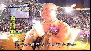 2016中華民族聯合祭祖大典01| WXTV唯心電視台
