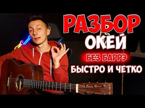 КАК играть Тима Белорусских - ОКЕЙ на гитаре ( РАЗБОР VovaArt без баррэ )