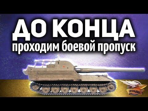 Проходим Боевой пропуск до 45 уровня - Получаем главные награды World Of Tanks