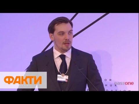 Гончарук – инвесторам: Экономика Украины – самая привлекательная в мире